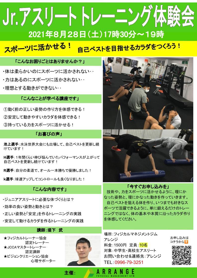 Jr.アスリートトレーニング体験会